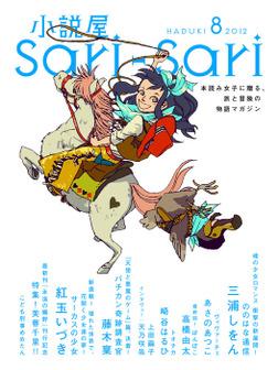 小説屋sari-sari 2012年8月号-電子書籍