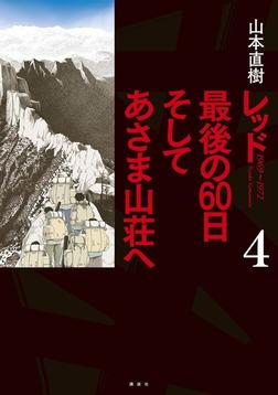 レッド 最後の60日 そしてあさま山荘へ(4)-電子書籍