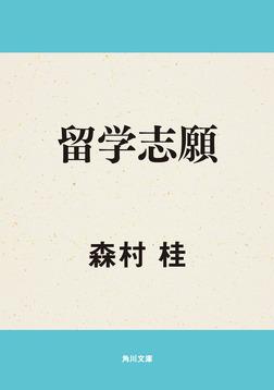 留学志願-電子書籍