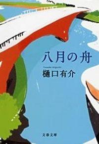 八月の舟(文春文庫)