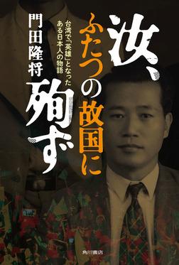 汝、ふたつの故国に殉ず ―台湾で「英雄」となったある日本人の物語―-電子書籍