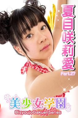 美少女学園 夏目咲莉愛 Part.27-電子書籍