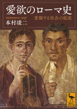 愛欲のローマ史 変貌する社会の底流-電子書籍