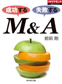 成功するM&A 失敗するM&A-電子書籍