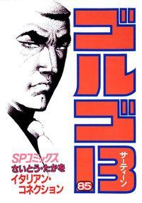 ゴルゴ13(85)
