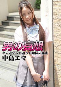 男の妄想 中島エマ 私立進学校に通うお嬢様の秘密