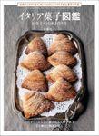 イタリア菓子図鑑 お菓子の由来と作り方