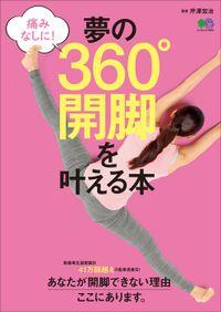夢の360°開脚を叶える本