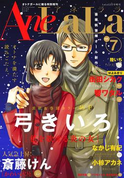 AneLaLa Vol.7-電子書籍