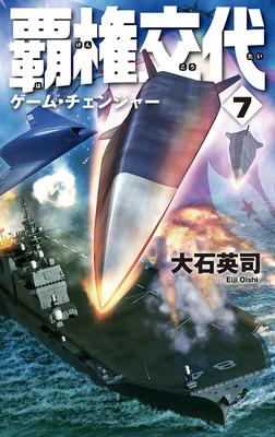覇権交代7 ゲーム・チェンジャー-電子書籍