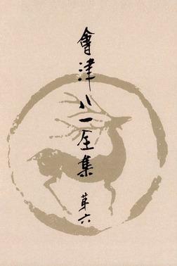 會津八一全集 第6巻 - 俳句・俳論-電子書籍
