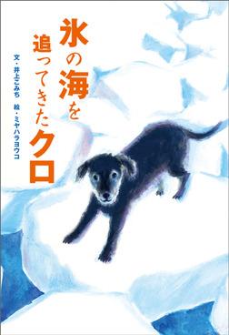 氷の海を追ってきたクロ-電子書籍
