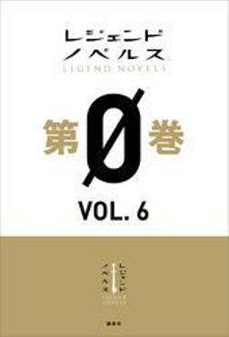 レジェンドノベルス第0巻 VOL.6 2019年3月版-電子書籍