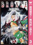 BRONZE -Special Edition-【期間限定無料】(マーガレットコミックスDIGITAL)