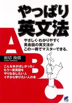 やっぱり英文法-電子書籍