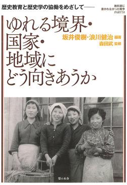 歴史教育と歴史学の協働をめざして : ゆれる境界・国家・地域にどう向きあうか-電子書籍
