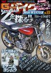 G-WORKSバイク Vol.13