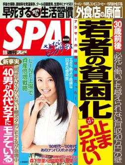 週刊SPA! 2014/9/9号-電子書籍