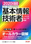 オールカラー ニュースペックテキスト 基本情報技術者 2020年度版(TAC出版)