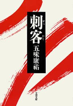刺客-電子書籍
