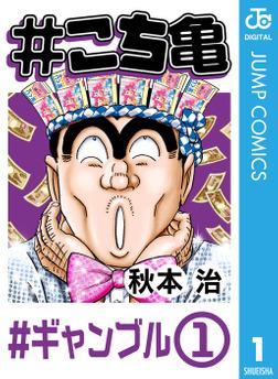#こち亀 1 #ギャンブル‐1-電子書籍