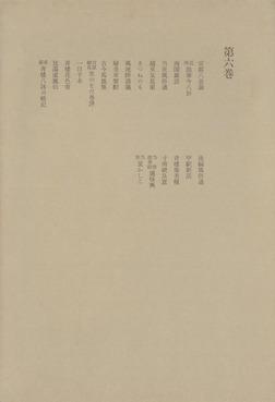洒落本大成〈第6巻〉-電子書籍