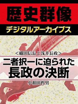 <織田信長と浅井長政>二者択一に迫られた長政の決断-電子書籍
