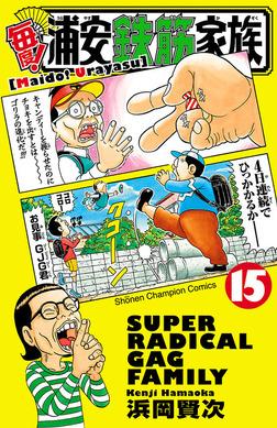 毎度!浦安鉄筋家族 15-電子書籍