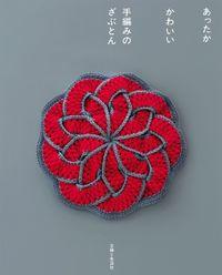 あったか かわいい 手編みのざぶとん