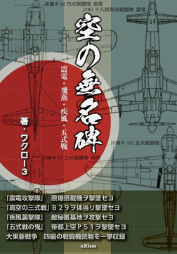 空の無名碑 ~ 震電・飛燕・疾風・五式戦 ~   (横書き)-電子書籍