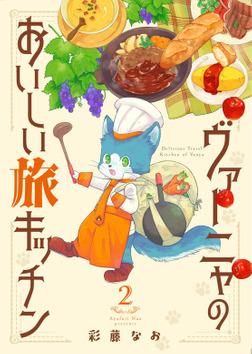 ヴァーニャのおいしい旅キッチン2-電子書籍