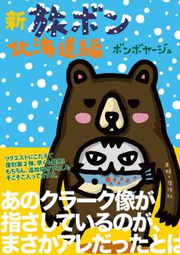 新 旅ボン 北海道編-電子書籍