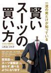 賢いスーツの買い方―一流の男だけが知っている