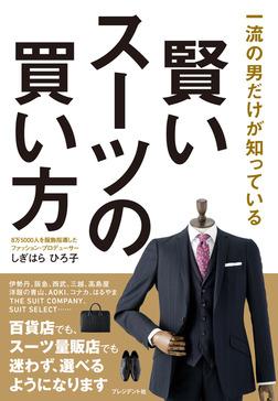 賢いスーツの買い方―一流の男だけが知っている-電子書籍