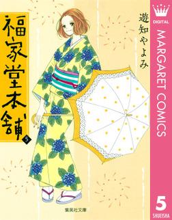 福家堂本舗 5-電子書籍