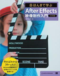 ほんきで学ぶ After Effects 映像制作入門[CC対応]-電子書籍