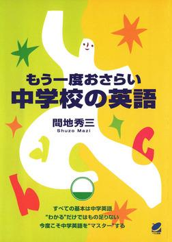 もう一度おさらい 中学校の英語(CDなしバージョン)-電子書籍