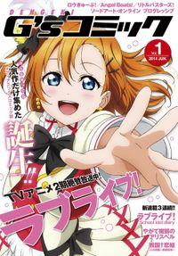 電撃G'sコミック Vol.1