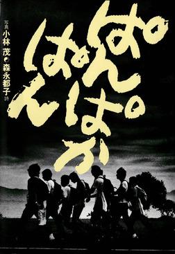 ぱんぱかぱん-電子書籍