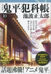 鬼平犯科帳[決定版](十)