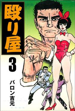 殴り屋3-電子書籍