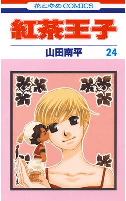 紅茶王子 24巻-電子書籍
