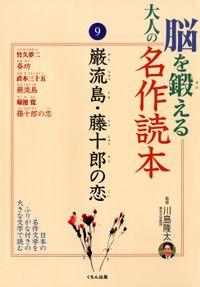 脳を鍛える大人の名作読本〈9〉巌流島・藤十郎の恋