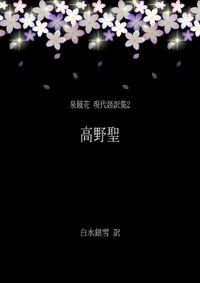 泉鏡花 現代語訳集2 高野聖