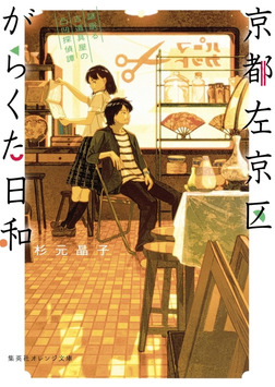 京都左京区がらくた日和 謎眠る古道具屋の凸凹探偵譚-電子書籍