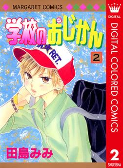 学校のおじかん カラー版 2-電子書籍