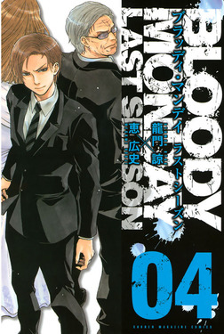 BLOODY MONDAY ラストシーズン(4)-電子書籍