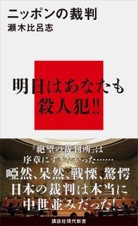 ニッポンの裁判