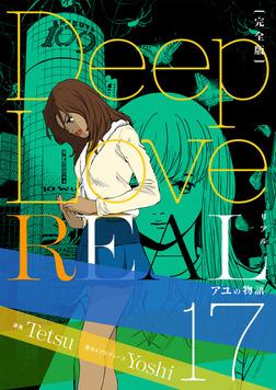 Deep Love REAL 〔完全版〕 17巻 アユの物語-電子書籍