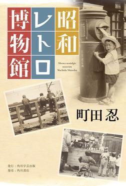 昭和レトロ博物館-電子書籍